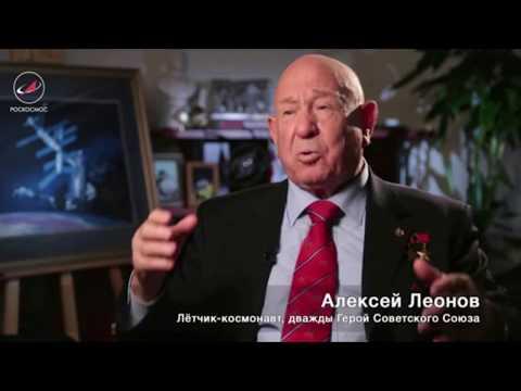 Космонавт Леонов, намекает...Космоса