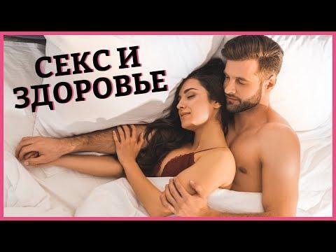 СЕКС И ЗДОРОВЬЕ – Чем опасна жизнь без секса? [Secrets Center]