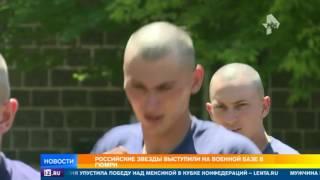 Российские артисты выступили на военной базе в Гюмри