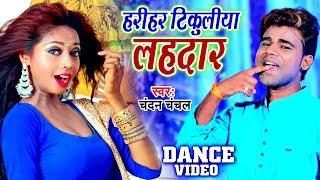 Tikuli Satle Bani || Chandan Chanchal - Hariyar Tikuliya Lahardaar - New Bhojpuri Dance  2019