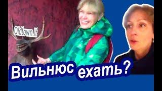Вильнюс. ДЕШЕВЛЕ ТОЛЬКО ДОМА! Пустой Вильнюс. НЕПРАВИЛЬНЫЙ День Рождения
