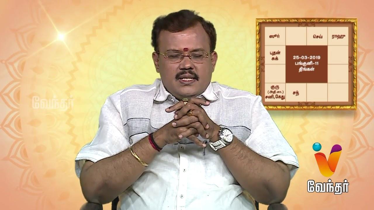 Yogam Nalla Yogam 25-03-2019 Vendhar tv Show - SunTamilTv net