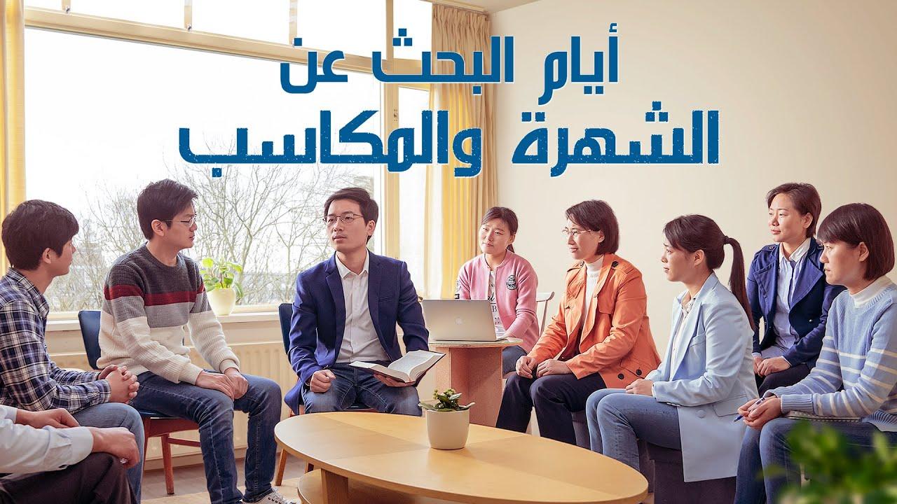 اختبار لمسيحي وشهادة|أيام البحث عن الشهرة والمكاسب (دبلجة عربية)
