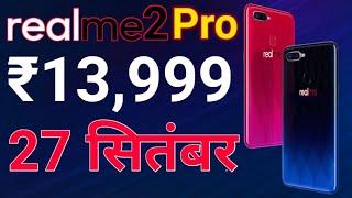 Realme 2 Pro Price, Specifications, Launch Date 📱Realme 2 Pro