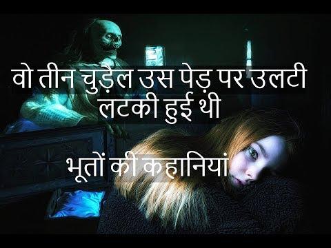 Hindi Horror Stories - Episode 98