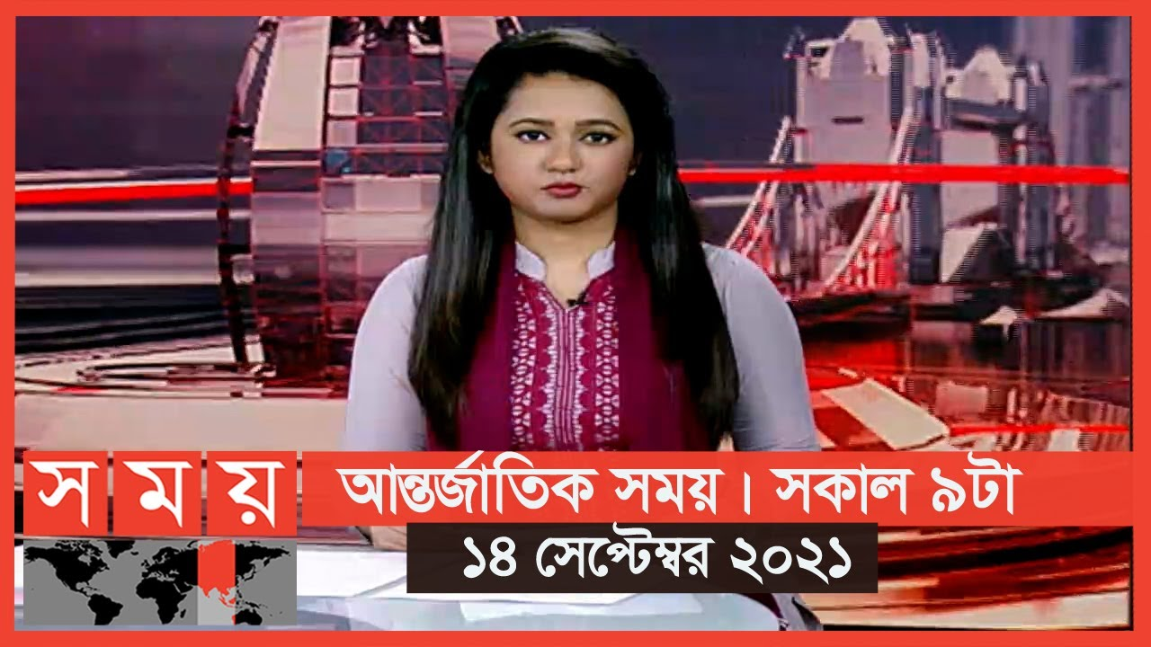 Download আন্তর্জাতিক সময় | সকাল ৯টা | ১৪ সেপ্টেম্বর ২০২১ | Somoy tv bulletin 9am | Latest Bangladeshi News