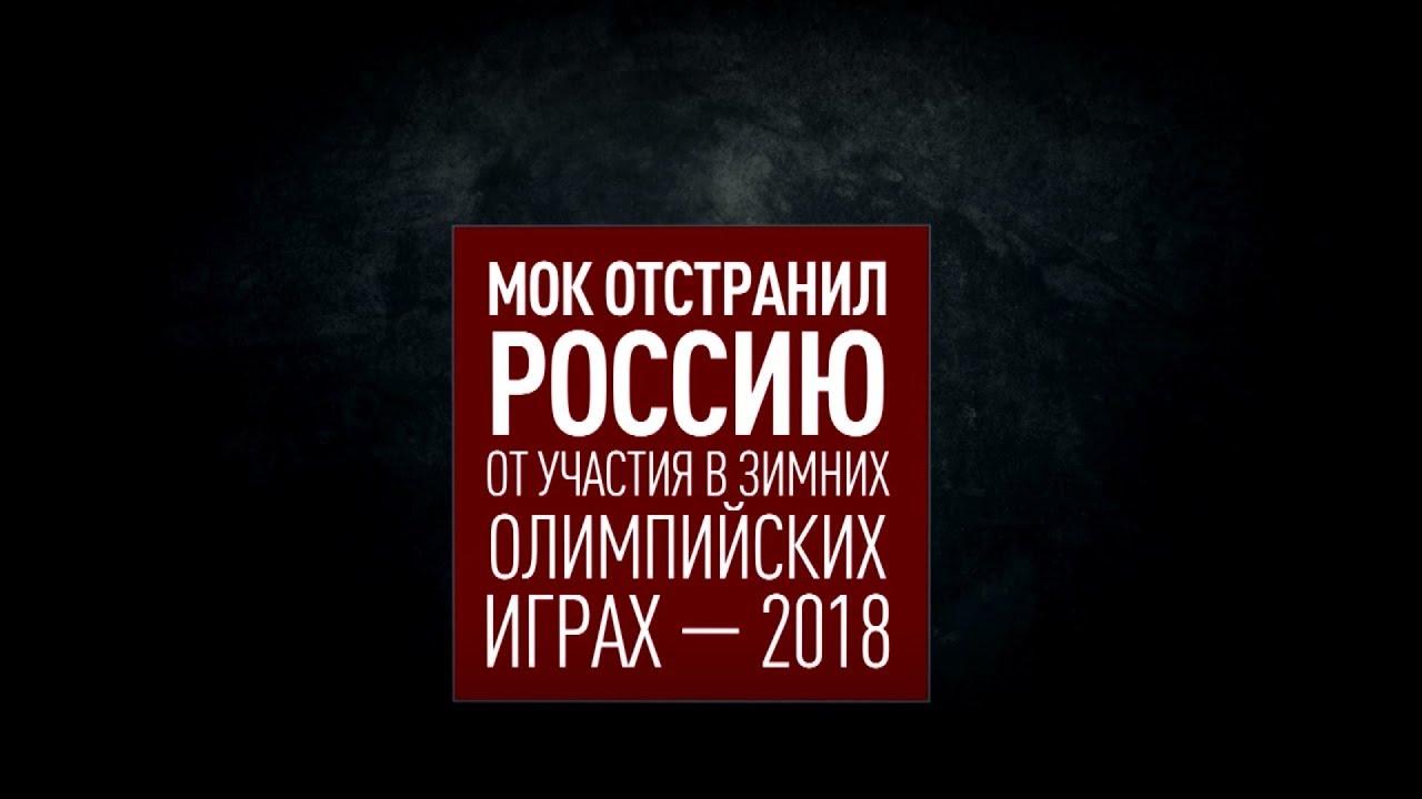 МОК отстранил Россию от Олимпиады-2018: главное за минуту