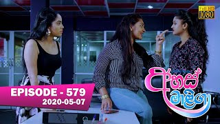 Ahas Maliga   Episode 579   2020-05-07 Thumbnail