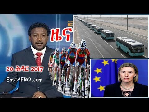 Eritrean News ( November 20, 2017) |  Eritrea ERi-TV