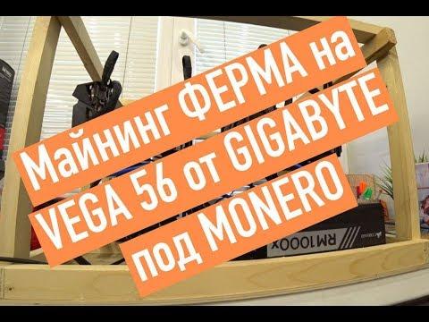 Майнинг ФЕРМА НА VEGA 56 от GIGABYTE