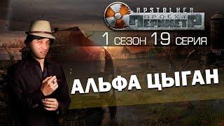 "RPStalker ""Периметр"".Альфа цыган. Сезон 1 Серия 19"