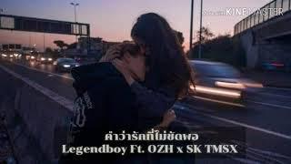 คำว่ารักที่ไม่ชัดพอ - Legendboy Ft. OZH x SK TMSX (Unofficial)
