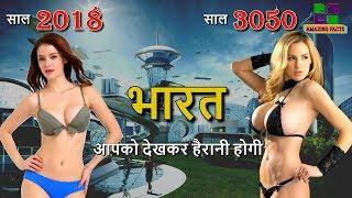 2050 साल में भारत // Future Technology Amazing Facts in Hindi