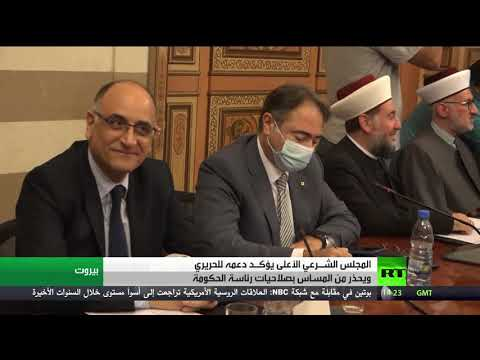 الحريري: لبنان يتدهور اقتصاديا واجتماعيا  - نشر قبل 5 ساعة