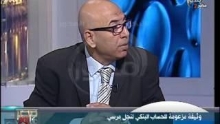 مصر كل يوم : وثائق تكشف الحساب النكي لنجل مرسي و تورط الغرياني مع جماعة الإخوان