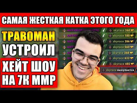 ДОВЕЛ ВРАГА ДО РЕЙДЖ БАЙБЕКА   ТРАВОМАН ТЕЧИС ДОТА 2