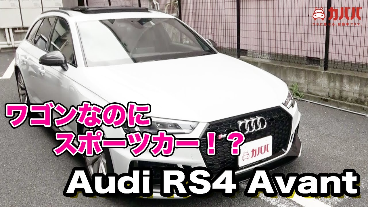 スポーツカーと遜色ないスペック!アウディ RS4 アヴァントがカババに登場!【Audi RS4 Avant】