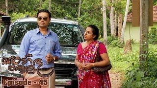 Sanhinda Pamula | Episode 45 - (2018-10-13) | ITN Thumbnail