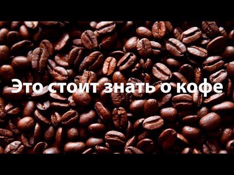 Если вы часто пьете кофе. Это стоит знать. Влияние на простату и женский организм. Вред кофе