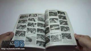 Книга по ремонту автомобиля ВАЗ 2106 (ч/б)