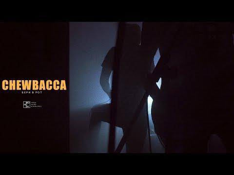 CHEWBACCA | ЧУБАККА - Бери в рот (ненормативная лексика)