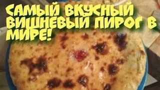 Самый вкусный пирог с вишней)