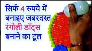 Rangoli dots making tools only in 4 rupees. सस्ते में मस्त रंगोली टूल बनाइये सिर्फ 4 रुपये में।