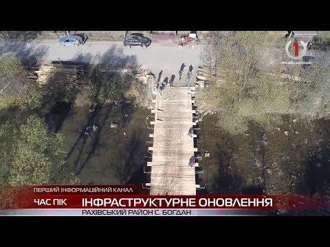 У Богдані триває відновлення дороги та мостових переправ