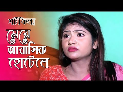মা-মেয়ে আবাসিক হোটেলে । Bengali Short Film । Maya, Mina, Sunny । STM