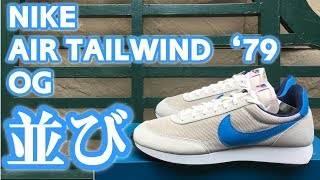 「NIKE AIR TAILWIND '79 OG」並んできた!!最初のAIRにワクワク!!