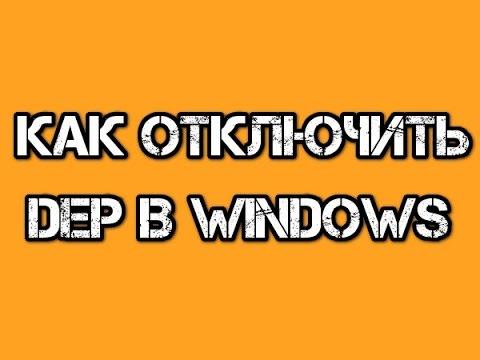 Как отключить функцию предотвращения выполнения данных (DEP) в Windows
