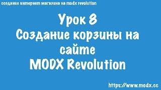 8  Добавление корзины на сайт MODX Revolution