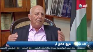بالفيديو.. رئيس وزراء فلسطين الأسبق: أؤيد إلغاء اتفاق أوسلو