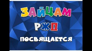 """""""Зайцам"""" РЖД посвящается"""