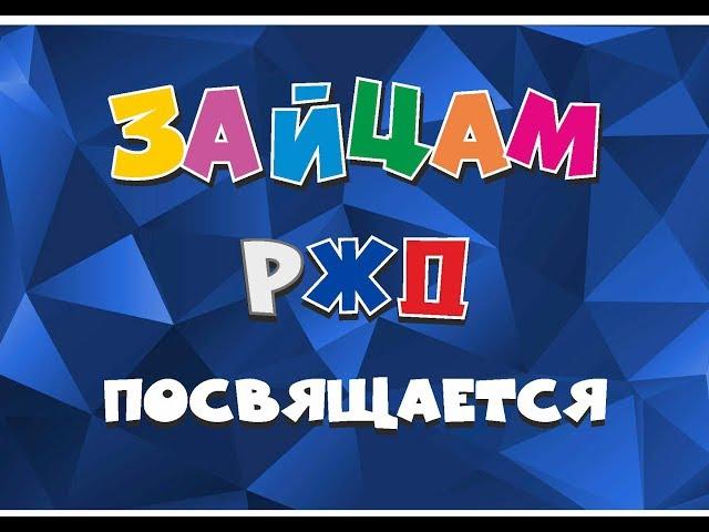 """Смотреть видео """"Зайцам"""" РЖД посвящается!"""