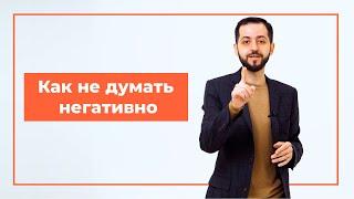 Как не думать негативно | Дмитрий Агаронян