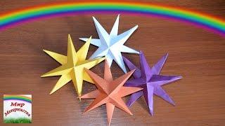 Объемная звезда из бумаги своими руками.⭐Поделки оригами 3D