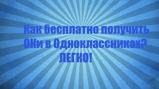 Как Получить Бесплатные Ок В Одноклассниках Без Всяких Програм!