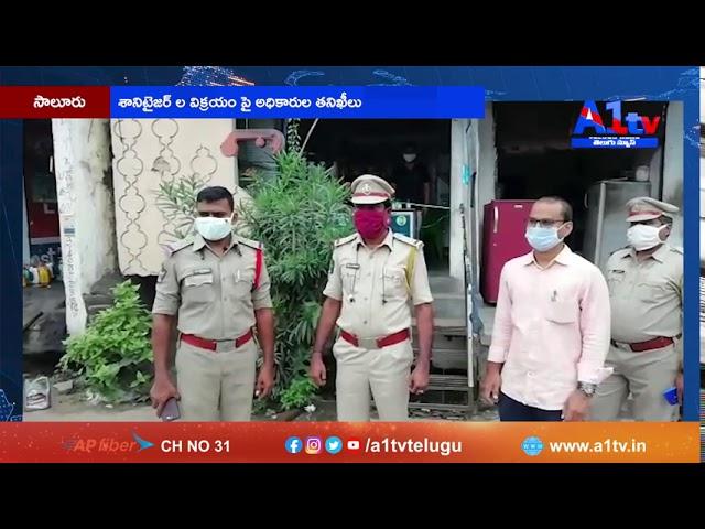 సాలూరు శానిటైజర్ ల విక్రయం పై అధికారుల తనిఖీలు || A1TV TELUGU NEWS