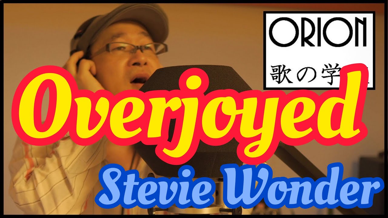 Overjoyed / Stevie Wonder フル歌詞 オリジナルアレンジ【ボイストレーナーが本気で歌ってみた】covered by ORION