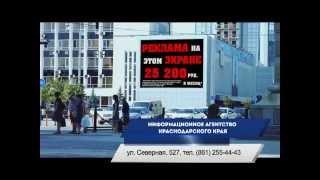 Светодиодные экраны. Эксперимент.(Реклама на светодиодных экранах в Краснодаре., 2015-08-14T09:09:11.000Z)