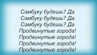 Слова песни Павел Воля - Продвинутые города