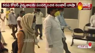 Deputy Chief Minister Amjad Basha visits Coronavirus treatment Hospital in Kadapa | Sakshi TV