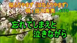 田川寿美 - 花になれ -うめ さくら あやめ あじさい ひがんばな-