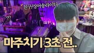 김해에서 서울까지 싱어송라이터 친구 공연에 몰래 찾아갔…
