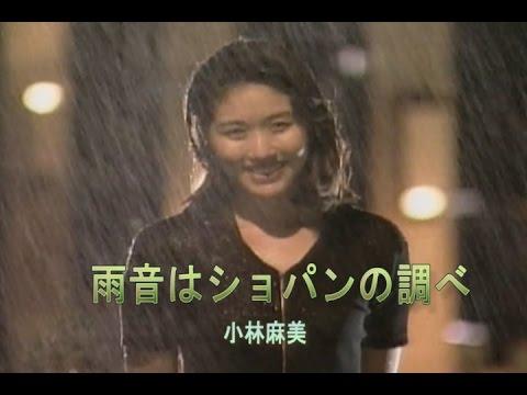 雨音はショパンの調べ (カラオケ) 小林麻美