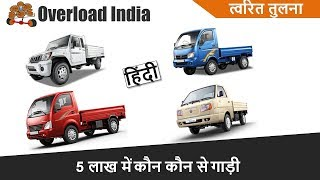 5 लाख में ट्रक कौन से Ace Zip | Supro | Jeeto | Ace Mega | Yodha | Dost | Bolero Pick up