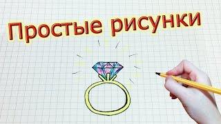 Простые рисунки #217 Кольцо с бриллиантом ♥