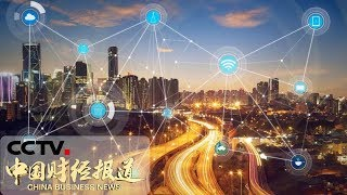 《中国财经报道》 20190507 10:00| CCTV财经