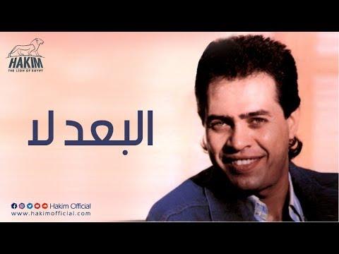 Hakim - El Bo'd La / حكيم - البعد لا